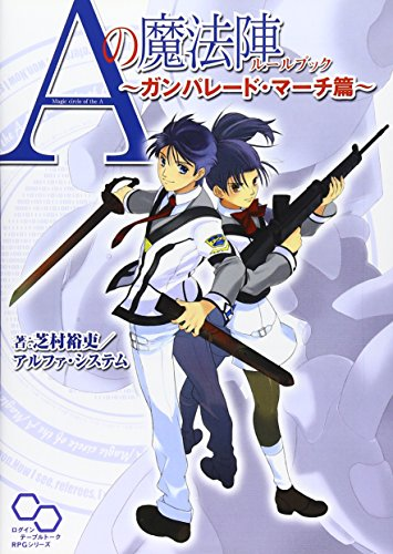 9784757744530: Magic rule book - Gun Parade March Hen ~ of A (Login Table Talk RPG series)