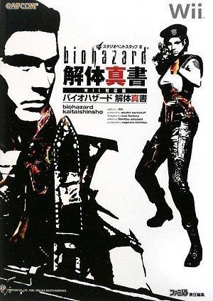 9784757746862: Resident Evil dismantling Shinsho Wii compatible version
