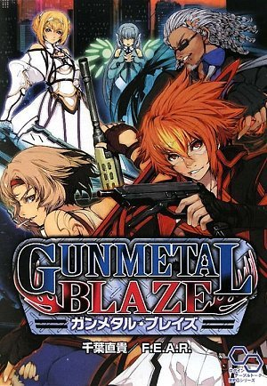 9784757747951: Gunmetal Blaze (Login Table Talk RPG series)