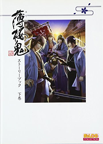 9784757748057: Hakuoki - Shinsengumi Kitan - Storybook second volume (B'sLOG COLLECTION)