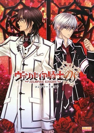 9784757748675: Vampire Knight DS Complete Guide (B's LOG COLLECTION)