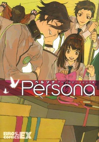 9784757749917: Persona Anthology Comic 2 (Japanese Import)