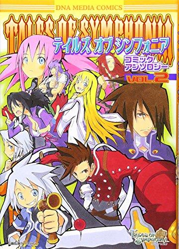 9784758001625: Tails of Symphonia Comic Anthology Vol. 2 (Teiruzu obu Sinfonia) (in Japanese)