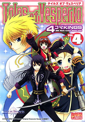 9784758005715: Tales of Vesperia 4koma Kings Vol. 4 (Japanese Import)