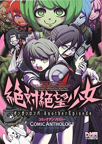 9784758008389: 絶対絶望少女ダンガンロンパAnother Episodeコミックアンソロジー (IDコミックス DNAメディアコミックス)