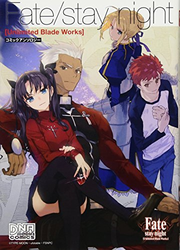 9784758008440: Fate/stay night [Unlimited Blade Works] コミックアンソロジー (IDコミックス DNAメディアコミックス)