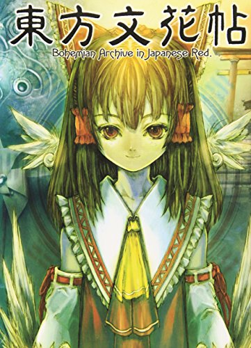 9784758010375: Touhou Bunkachou -Bohemian Archive in Japanese Red- [Comes with a Music Cd]