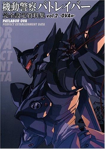 9784758011006: Patlabor OVA Perfect Establishment Data Art Book Volume 2