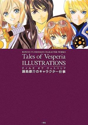 9784758011358: Tales of Vesperia Illustrations (Japanese Import)