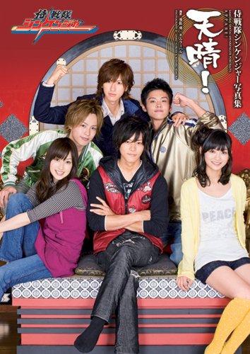 9784758011532: Samurai Sentai Shinkenjya Photo Album -Atsupare