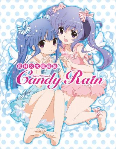 Sakai Ryuta Art Collection ~ CANDY RAIN: RYUTA SAKAI