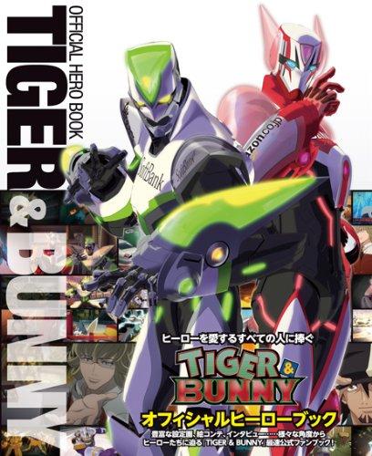 9784758012331: TIGER & BUNNY Official Hero Book