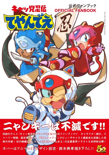 9784758012881: Samurai Pizza Cats Official Fan Book Japan Art [JP Oversized] (japan import)