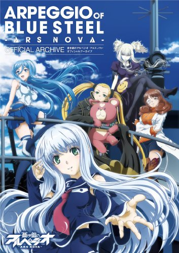 9784758013666: Arpeggio of Blue Steel - Ars Nova - Official Archive