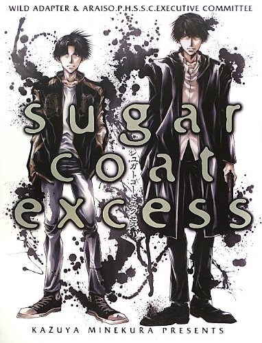 sugar coat excess (Art Collection) [large book]: Minekura, Kazuya