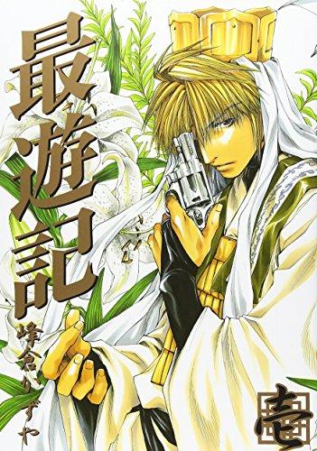 9784758050074: Saiyuki (ZERO-SUM Comics Version) Vol. 1 (Saiyuki (ZERO-SUM Comics Version)) (in Japanese)