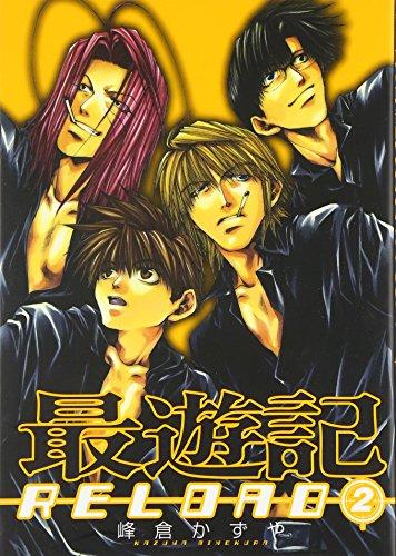 9784758050234: Saiyuki RELOAD Vol. 2 (Saiyuki RELOAD) (in Japanese)