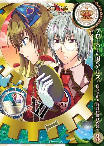 9784758055598: Alice in the Country of Clover: Shiro Usagi to Tokeijikake no wa, Vol. 03