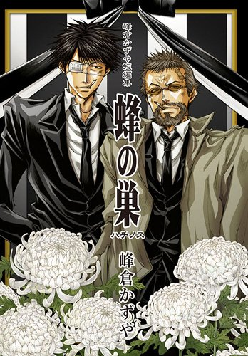 9784758056212: Kazuya Minekura short stories Honeycomb Limited Edition (ID Comics special ZERO-SUM Comics)