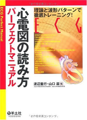 9784758106092: The Perfect Manual How to Decipher an Electrocardiogram (In Japanese) (The Complete Training with Theorys and Waveform Patterns)