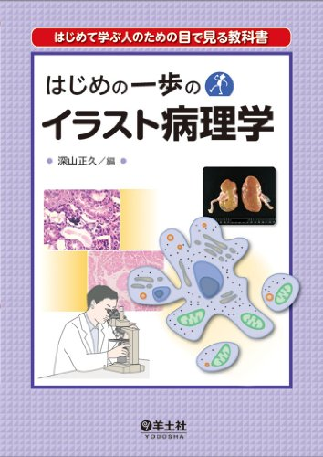 9784758120364: Hajime no ippo no irasuto byorigaku : Hajimete manabu hito no tame no me de miru kyokasho.