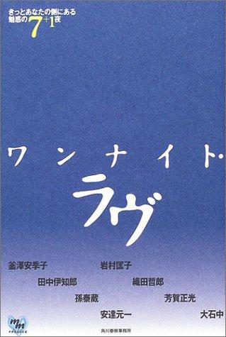 Wannaito ravu: Akiko Kamazawa; Ichirō