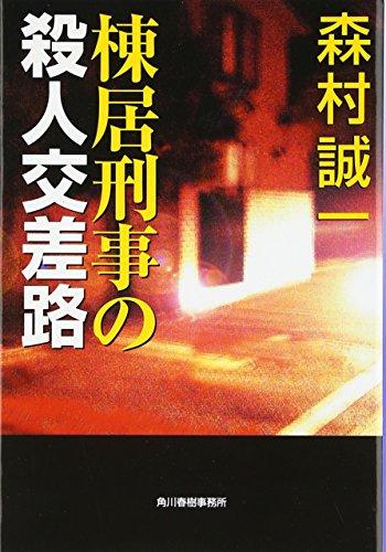 æ£ å± å  äº ã ®æ®ºäººäº¤å ®è (ã  ã «ã æ  åº«): Seiichi Morimura