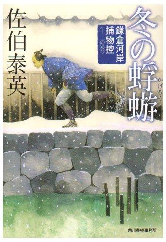 Fuyu no kagero : Kamakura gashi torimonohikae: Yasuhide Saeki