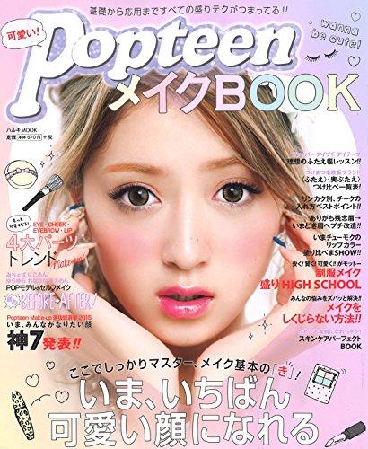 9784758492027: 可愛い! Popteen メイクBOOK(ハルキムック) (ハルキMOOK)