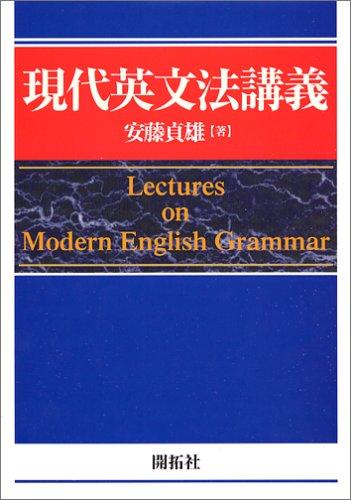 9784758910217: 現代英文法講義