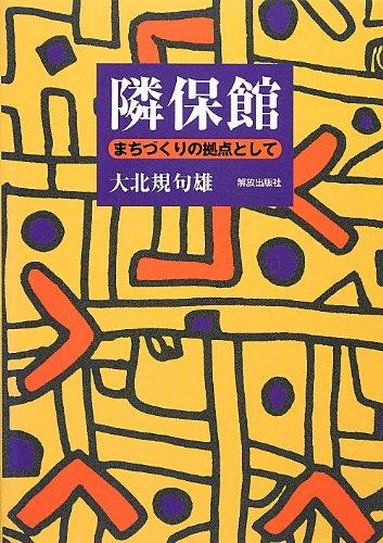 Rinpokan : Machizukuri no kyoten to shite.: Kikuo Okita
