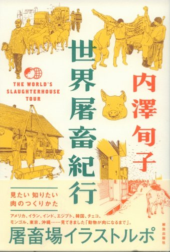 9784759251333: The Worlds Slaughterhouse Tour / Sekai tochiku kiko