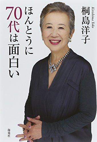 9784759314144: Honto ni nanajudai wa omoshiroi.