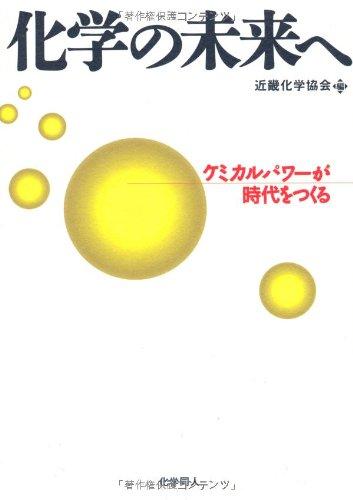 Kagaku No Mirai E: Kemikaru PawaÌ  Ga Jidai O Tsukuru