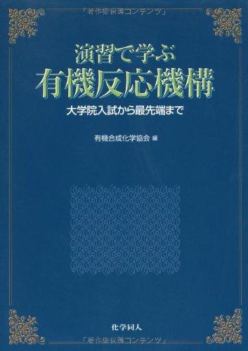 9784759810455: Enshū de manabu yūki hannō kikō : Daigakuin nyūshi kara saisentan made.