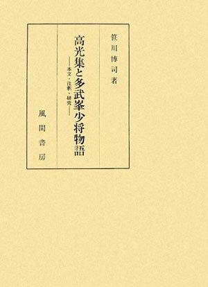 9784759915907: 高光集と多武峯少将物語―本文・注釈・研究
