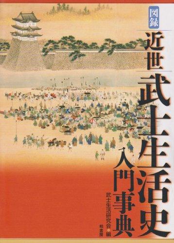 Zuroku kinsei bushi seikatsushi nyumon jiten
