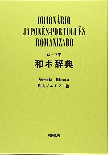 9784760107940: Romaji Wa-Po jiten (Japanese Edition) by Hinata, Noemia (japan import)