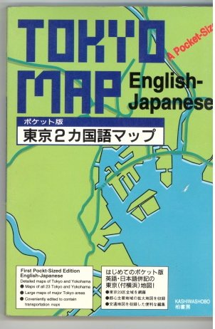 9784760108770: Tokyo Map: Pocket Size Eng/Jpn
