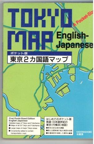 9784760108770: Tokyo Map