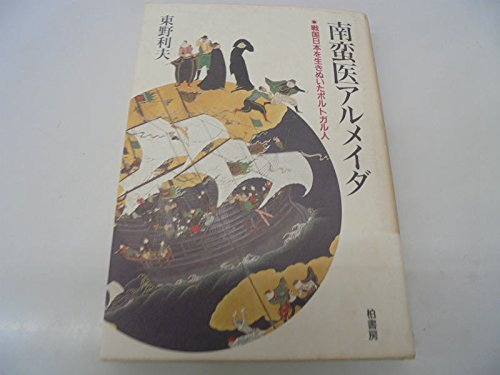 9784760109081: Nanban'i Arumeida: Sengoku Nihon o ikinuita Porutogarujin (Japanese Edition)