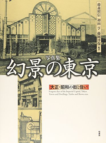 9784760116522: Shashinshū genkei no Tōkyō : Taishō Shōwa no machi to sumai = Forgone days of the imperial capital, Tokyo : towns and dwellings, Taisho and Showa eras