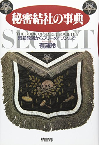 9784760116973: Himitsu kessha no jiten = The book of secret societies : Ansatsu kyōdan kara furīmeison made