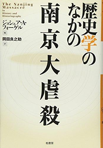 9784760119202: Rekishigaku no naka no Nankin daigyakusatsu = The Nanking Massacre in history and historiography