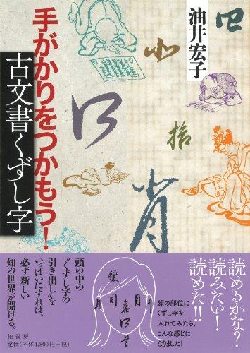 9784760143504: Tegakari o tsukamō komonjo kuzushiji
