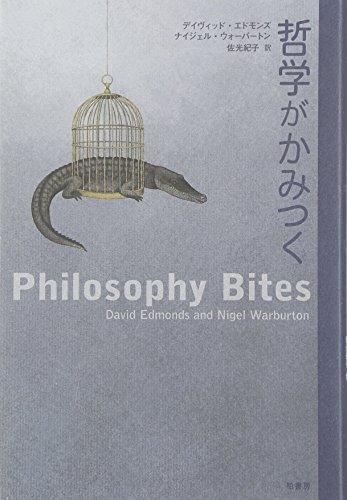 9784760146581: 哲学がかみつく