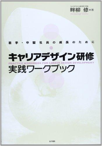 Kyaria dezain kenshu jissen wakubukku : Wakate chuken shain no seicho no tame ni.: Osamu Kuroyanagi