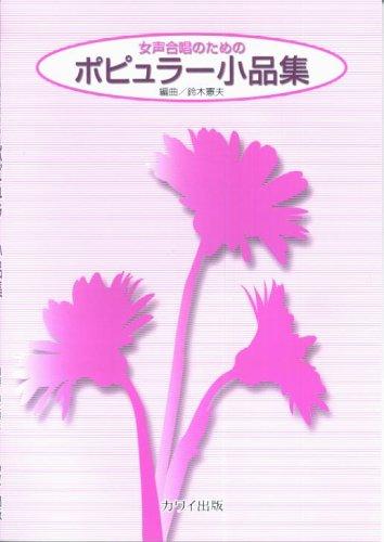 9784760929474: 女声合唱のための ポピュラー小品集 編曲/鈴木憲夫