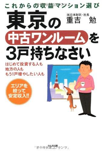9784761266349: Tōkyō no chūko wanrūmu o 3ko mochinasai : Korekara no shūeki manshon erabi : Hajimete tōshisuru hito mo chihō no hito mo mō 1ko fuyashitai hito mo : Eria o shibotte antei shūnyū
