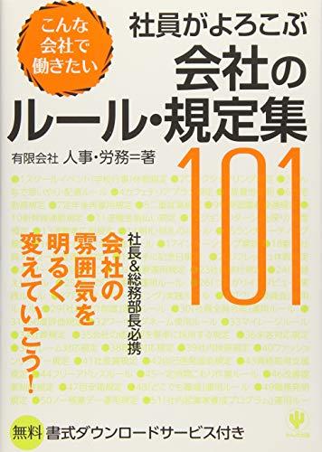 9784761269623: Shain ga yorokobu kaisha no ruru kiteishu hyakuichi : Konna kaisha de hatarakitai.